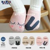 童襪 襪子 踝襪 動物 ZOO 動物園卡通 四色 寶貝童衣