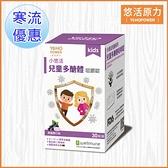 【寒流特惠】小悠活 兒童多醣體咀嚼錠(30錠/盒) 悠活原力 防疫防護