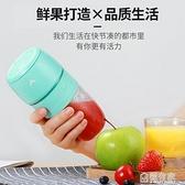榨汁機家用水果小型充電便攜式電動多功能全自動迷你炸果汁榨汁杯 全館鉅惠