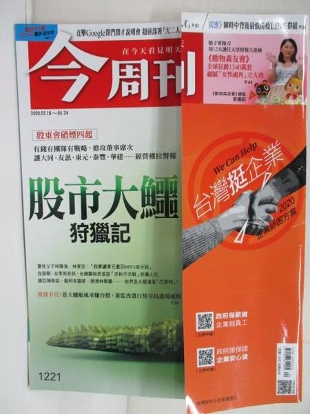 【書寶二手書T5/雜誌期刊_I86】今周刊_1221期(2020/5/18-24)_股市大鱷狩獵記