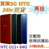 現貨 HTC U11 Plus 手機 64G,送 空壓殼+玻璃保護貼,24期0利率 U11+