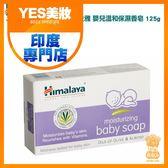 Himalaya 嬰兒溫和保濕香皂 125g  喜馬拉雅 印度 【YES 美妝】