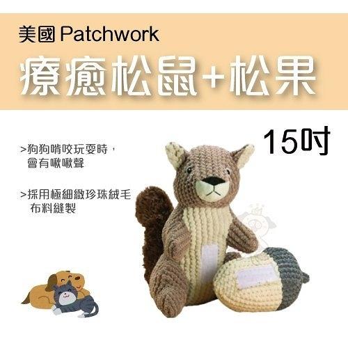 *WANG*美國Patchwork 極細緻療癒狗玩具-療癒松鼠+松果15吋 二合一玩偶含不同發聲器 狗狗玩耍動力