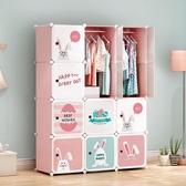 簡易兒童衣柜卡通經濟型簡約現代小孩衣柜收納嬰兒寶寶衣櫥組裝YXS 【快速出貨】
