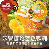 【即期良品】日本零食 UHA味覺糖 Kororo哈密瓜軟糖