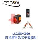 POSMA 紅光雷射水平儀套組 LL020D-D060