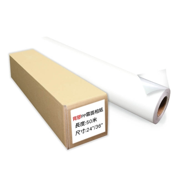 PKINK-噴墨塗佈防水背膠PP霧面相紙180磅36吋 1入(大圖輸出紙張 印表機 耗材 捲筒 婚紗攝影 展覽)