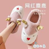 棉拖鞋女包跟情侶室內厚底防滑保暖秋冬棉鞋【奇趣小屋】