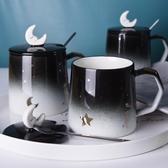 咖啡杯 創意個性潮流陶瓷馬克杯帶蓋勺家用北歐INS 咖啡情侶水杯子一對款【中秋節預熱】