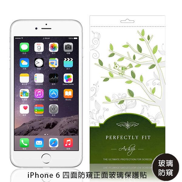 【A Shop】Real Stuff 系列 iPhone 6S/6 雷雕AP四面防窺玻璃正面保護貼(ASP014-AA-I6)