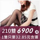 ◤以量制價大團購◢ 瑪榭 熱賣明星商品 超柔膚透明褲襪/絲襪210雙 MA-11234