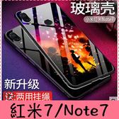 【萌萌噠】Xiaomi 紅米Note7 / 紅米7  歐美創意極光星球保護殼 全包軟邊 鋼玻璃背板 手機殼 手機套