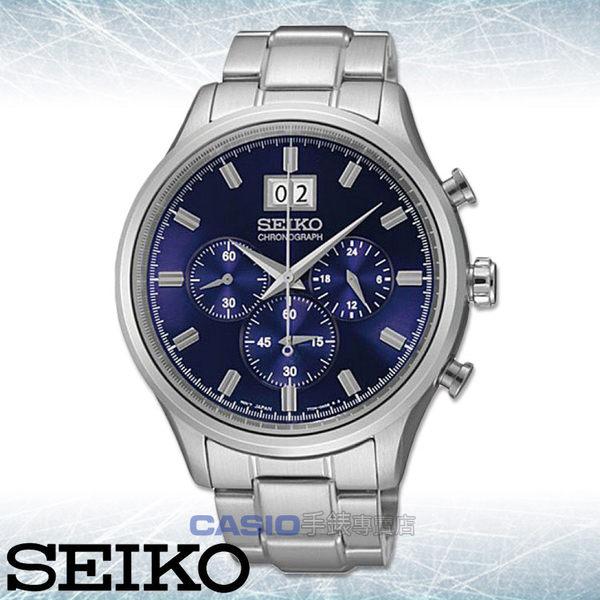 SEIKO 精工 手錶專賣店 SPC081P1 男錶 石英錶 不鏽鋼錶殼錶帶 三眼 防水 全新品