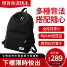 現貨後背包簡約帆布包雙肩包正韓中學生書包大容量旅行背包學院風電腦包休閒包 快速出貨