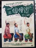 挖寶二手片-Z82-053-正版DVD-印片【三個傻瓜】-阿米爾罕(直購價)