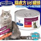 【培菓平價寵物網 】美國Hill希爾思》貓處方i/d腸胃保健配方156g/24罐