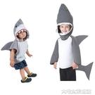萬聖節衣服萬聖節兒童海底總動員鯊魚服裝海洋動物表演服大白鯊演出服造型服 快速出貨