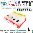 【五色填充墨水匣+全新晶片】CANON PGI-770+CLI-771填充式墨水匣 適用TS5070/mg5770