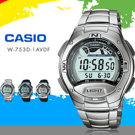 CASIO W-753D-1AVDF 潮汐月相錶 W-753D-1A 現貨/免運!