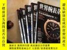 二手書博民逛書店罕見世界腕表雜誌第78、79、90、93、83期Y408910