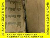 二手書博民逛書店罕見民國石印本:醫門法律(卷五、卷六合訂成一冊)1376