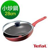 法國特福 頂級御廚系列28CM不沾小炒鍋+玻璃蓋(電磁爐適用)