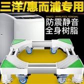 三洋惠而浦通用洗衣機底座全自動波輪滾筒移動萬向加增高支架腳架QM『櫻花小屋』