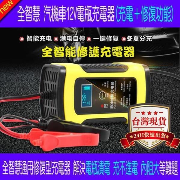現貨 機車汽車摩托車電瓶充電器 12V 5A/6A 全智慧通用修復型鉛酸蓄電池充電機 茱莉亞