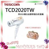 母親節特惠 TESCOM TCD2020TW奈米水霧白金膠原蛋白吹風機 西陣織限量版 公司貨 TCD2020
