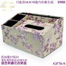 3D立體花紋文具面紙盒─GF76S刺繡紫...