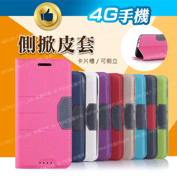 出清 側掀皮套 LG G4 可插卡可立式 iPhox ~4G手機