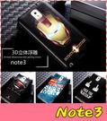 【萌萌噠】三星 Galaxy Note3 N900 卡通浮雕保護套 彩繪塗鴉 3D風景 立體超薄0.3mm 矽膠套 手機殼