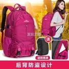 登山包女雙肩包男旅行旅游輕便初中高中生書包防水大容量背包