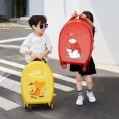 兒童行李箱卡通16寸拉桿箱萬向輪女學生旅行箱男密碼登機箱18寸LX 童趣屋