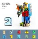 藍宙數字變形玩具金剛合體汽車機器人益智字母恐龍多變男孩5-6歲 小山好物
