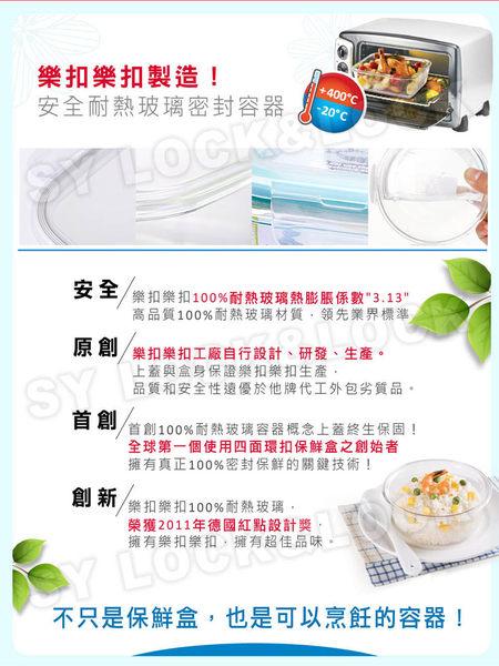 【樂扣樂扣】耐熱玻璃保鮮盒-3件禮盒組│限量100組