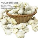 台灣製》犬用皮骨系列2.5吋牛奶打結骨