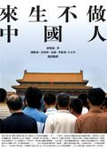 (二手書)來生不做中國人