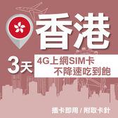 香港上網卡 3日 不限流量不降速 4G上網 吃到飽上網SIM卡