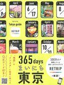 365days每日東京寫真記錄手冊