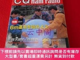 二手書博民逛書店CQ罕見ham radio1999年6月號Y479343 CQ出版 出版1999