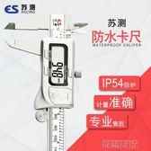 游標卡尺 0-150mm高精度電子數顯游標卡尺不銹鋼迷你數字防水卡尺量具 創想數位