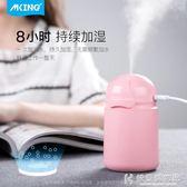 加濕器萌寵usb迷你家用辦公室桌面靜音臥室空氣補水噴霧 NMS快意購物網