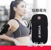 跑步運動手臂包戶外男女通用健身臂袋胳膊手腕包防水 BF4330【旅行者】