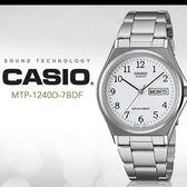 CASIO 時尚男錶 MTP-1240D-7BDF/CASIO/MTP-1240D-7B 生日禮物 銀 現貨+排單!