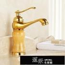 水龍頭 歐式金色冷熱水龍頭家用洗臉盆面盆籠頭衛生間全銅升降玉石水龍頭 道禾
