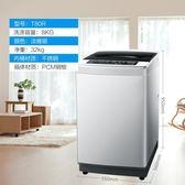 8公斤全自動波輪洗衣機小型家用大容量智慧7KG  享購  igo  220v