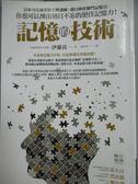 【書寶二手書T1/財經企管_LNZ】記憶的技術-日本司法補習界王牌講師,教你鍛鍊大腦,強化記憶!