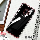 三星 S9 S9 Plus 電鍍邊透底軟殼 手機殼 保護殼 透明殼 電鍍邊 全包 手機軟殼