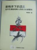 【書寶二手書T8/社會_KOI】新秩序下的混亂:從印尼暴動看華人的政治社會關係_楊聰榮